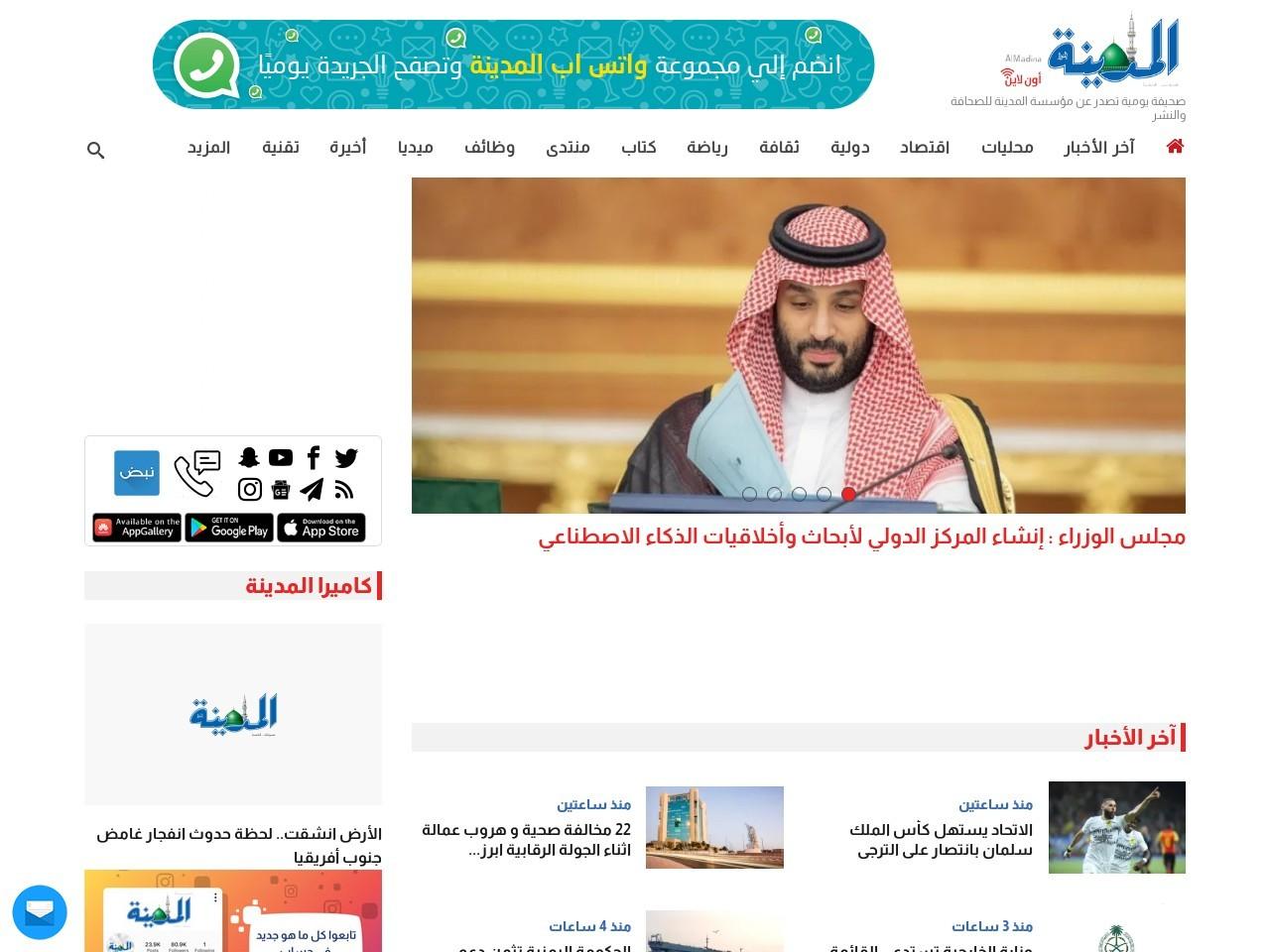 Webthumbnail al-madina.com