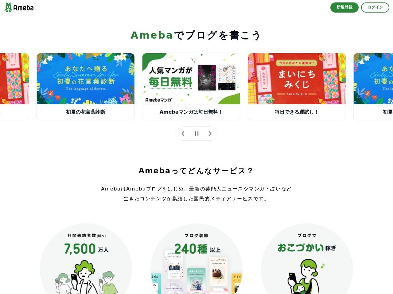 Webthumbnail ameblo.jp