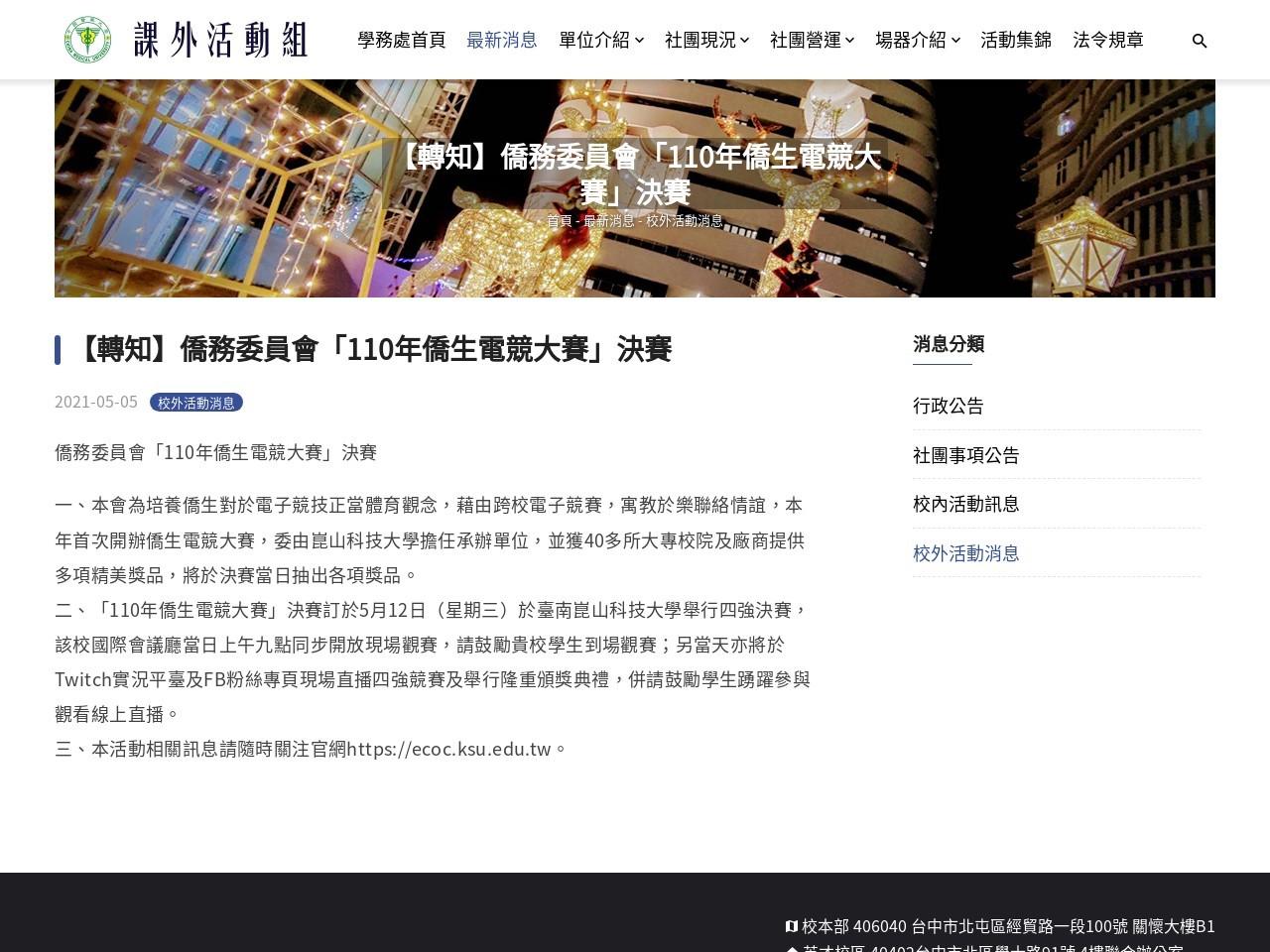 【轉知】僑務委員會「110年僑生電競大賽」決賽