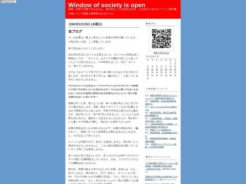 Window of society is open