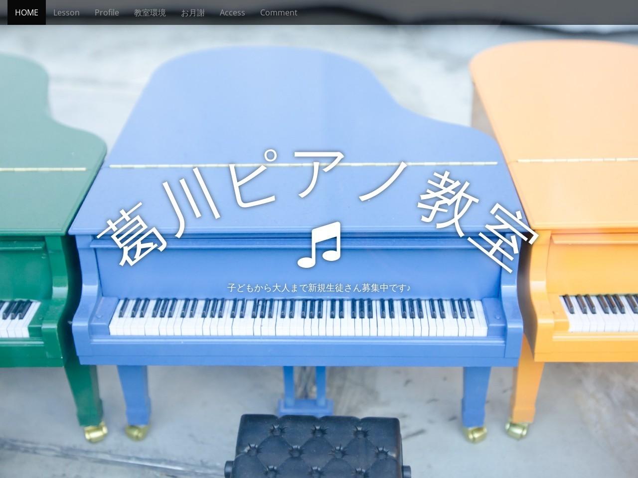 葛川ピアノ教室のサムネイル
