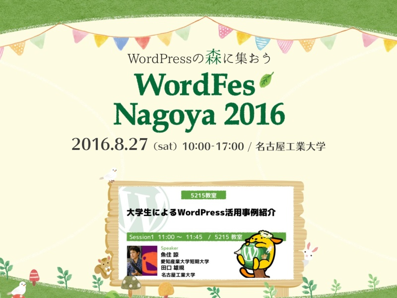 WordFes Nagoya 2016 | WordPress の森に集おう!