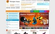 Промокод, купон ЧЕТЫРЕ ГЛАЗА (4glaza.ru)