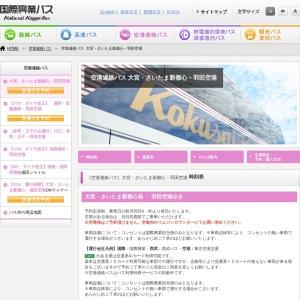 空港連絡バス 大宮・さいたま新都心-羽田空港 | 空港連絡バス | 国際興業バス