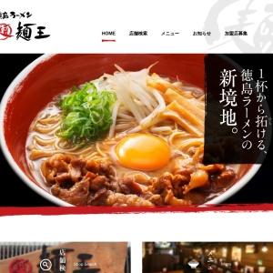 阿波・徳島名物 徳島ラーメン麺王