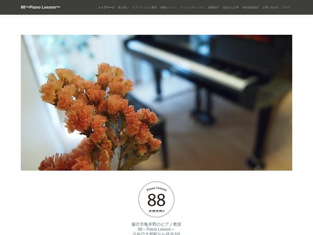 88~Piano Lesson~のサムネイル