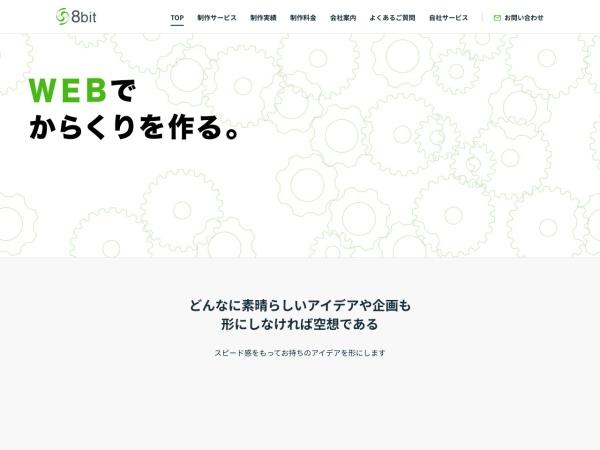 http://8bit.co.jp/