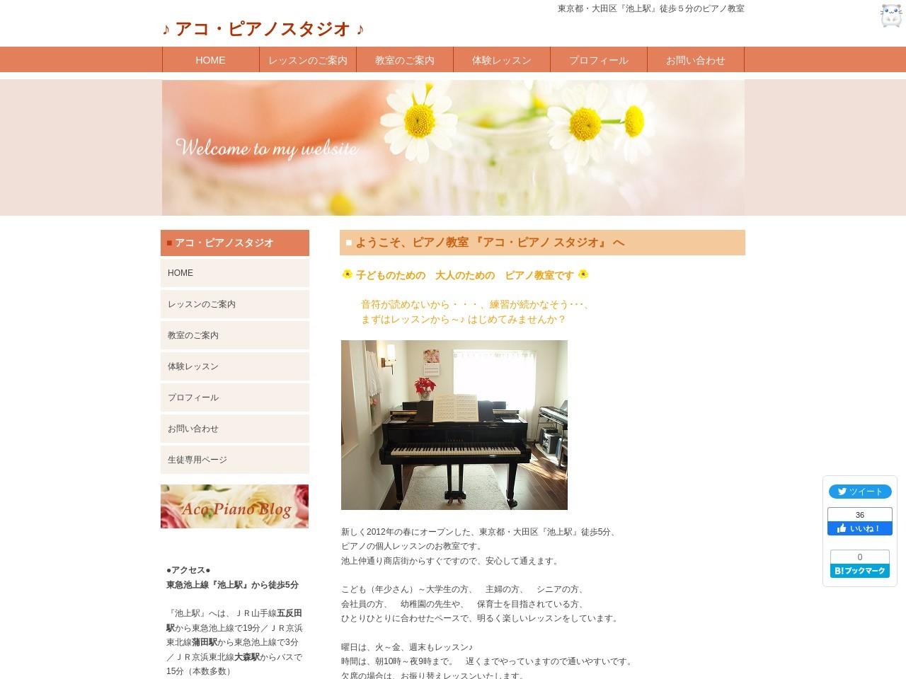 アコ・ピアノスタジオのサムネイル