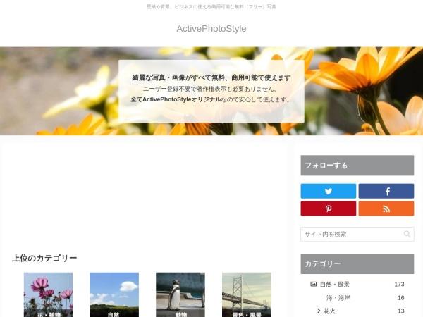 商用利用可能な無料写真素材集-ActivePhotoStyle
