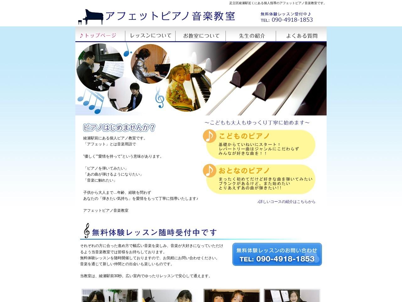 アフェットピアノ音楽教室のサムネイル