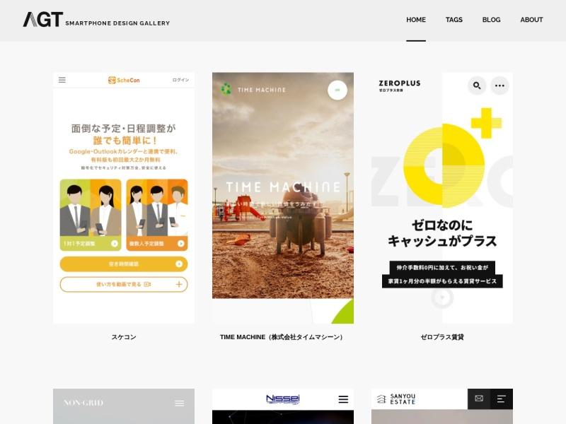 スマートフォンサイト デザイン集 AGT | 参考になるスマホデザインが沢山掲載されたサイト