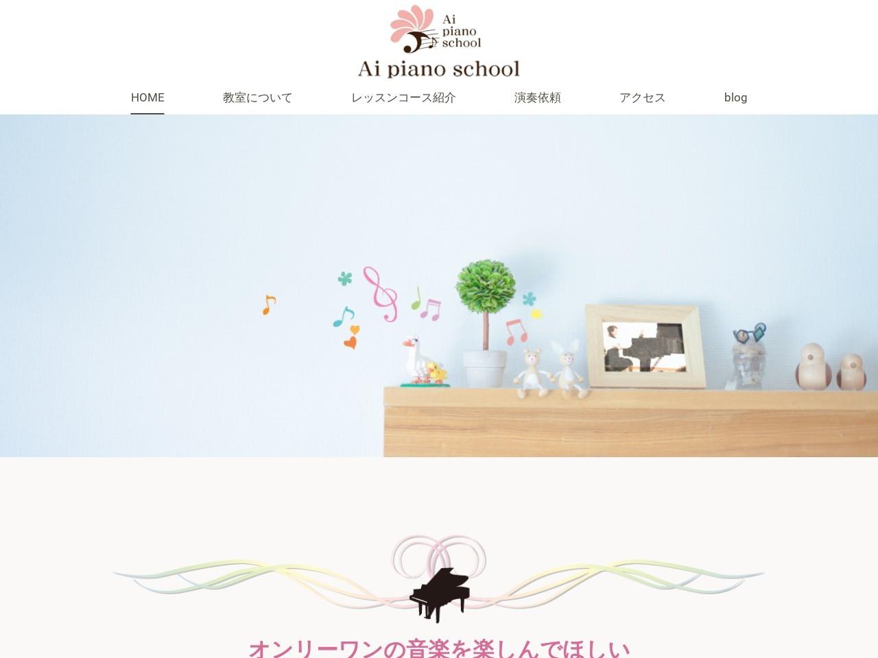 アイピアノ教室のサムネイル
