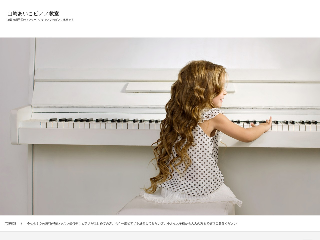 山崎あいこピアノ教室のサムネイル