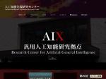 国立大学法人 電気通信大学 人工知能先端技術研究センター(AIX UEC)