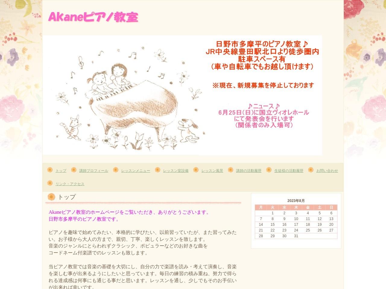 Akaneピアノ教室のサムネイル