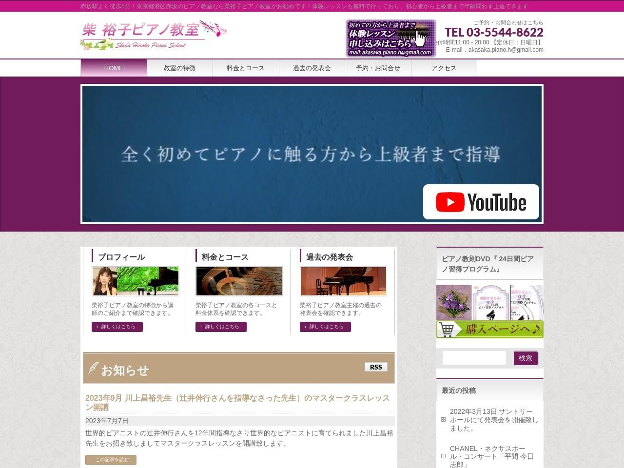 柴裕子ピアノ教室のサムネイル
