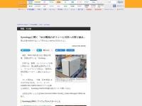 Synologyに聞く「NAS製品のポリシーと日本への取り組み」 - AKIBA PC Hotline!