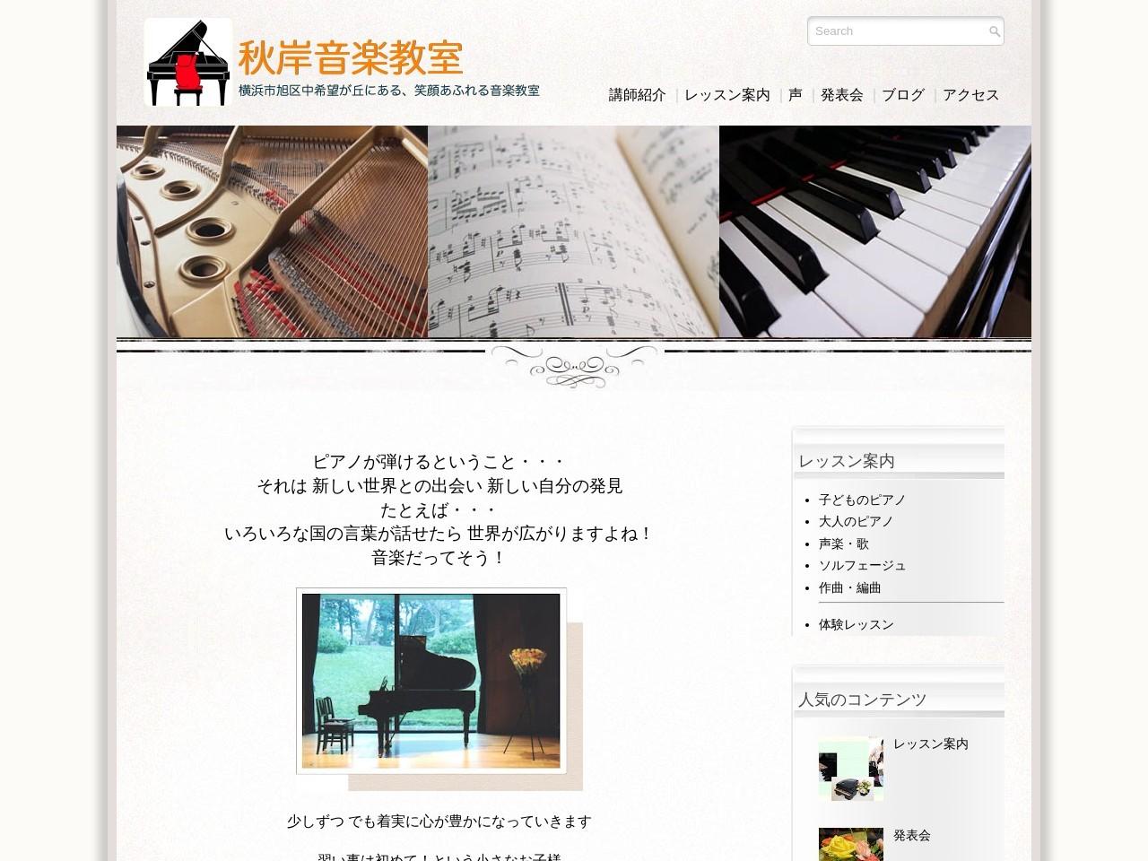 秋岸音楽教室のサムネイル