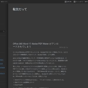 Office 365 Word で Adobe PDF Maker がアンロードされてしまう - 駄文だって