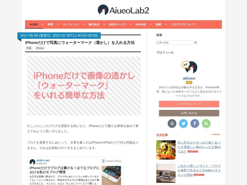 iPhoneだけで写真にウォーターマーク(透かし)を入れる方法 – AIUEO Lab2