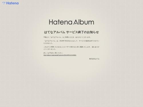 はてなアルバム - iPhone・デジカメの写真をアップ、容量無制限のフォトアルバム