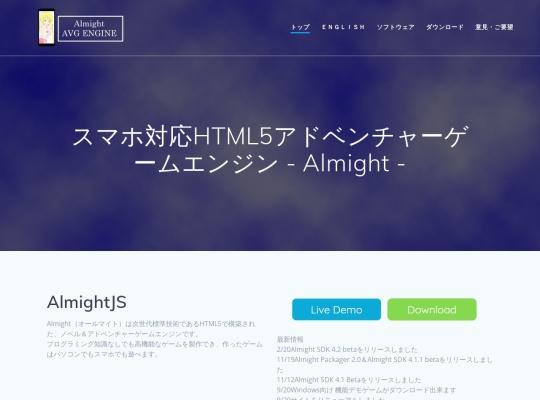 スマホ対応HTML5アドベンチャーゲームエンジン - Almight
