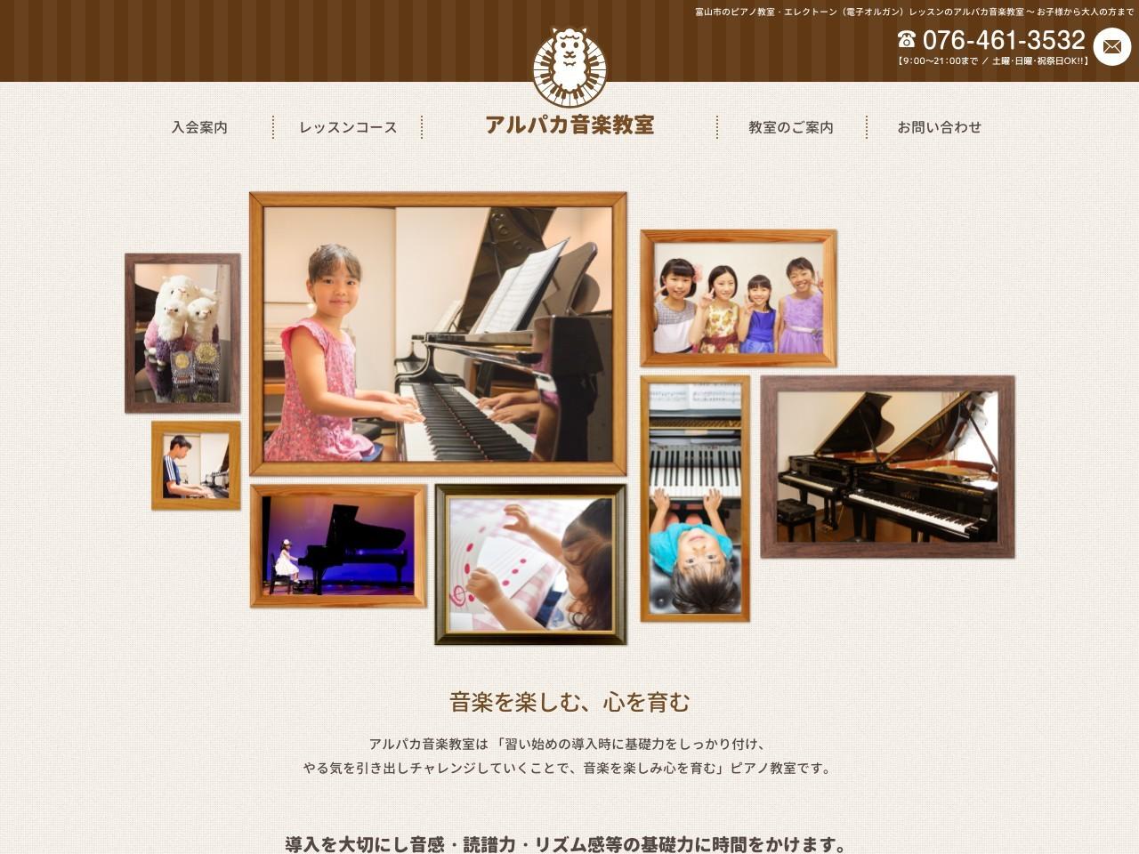 アルパカ音楽教室のサムネイル