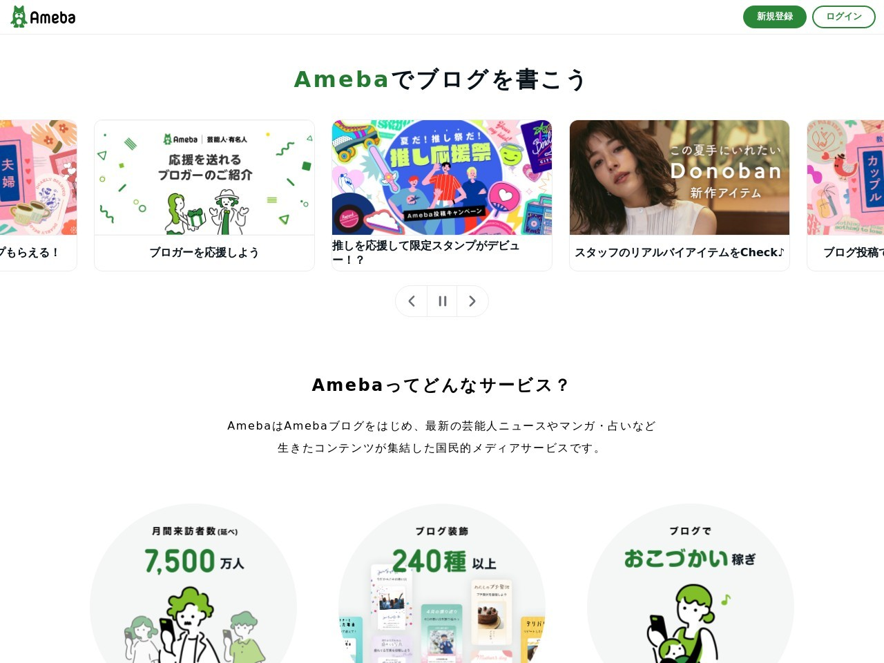 小新井涼のブログ