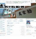 http://ameblo.jp/kanei-maru/theme-10028483742.html
