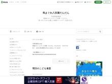 http://ameblo.jp/kimagureyaoyadandan/