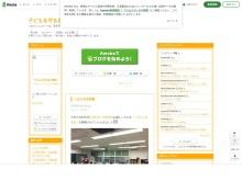 http://ameblo.jp/kodomo-mamorume/
