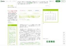 http://ameblo.jp/kokkoippan/entry-11835944779.html