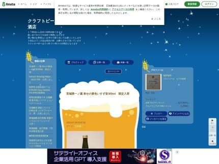 http://ameblo.jp/s-izuya/