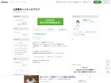 http://ameblo.jp/yamagataseinen/