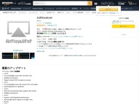 Amazon.co.jp: AirReceiver: Android アプリストア