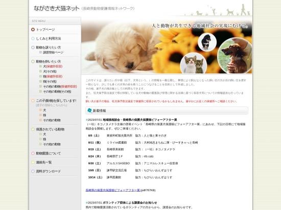 http://animal-net.pref.nagasaki.jp/