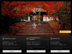 http://anrakuji-kyoto.com/