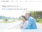 http://ansin-souzoku.com