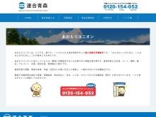 http://aomori.jtuc-rengo.jp/union/