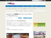みんなでつくる新感覚のオンラインフォトアルバム『はてなアルバム』 - ファミ通App
