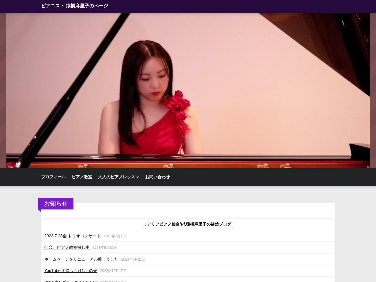 アリア-aria-ピアノ教室のサムネイル