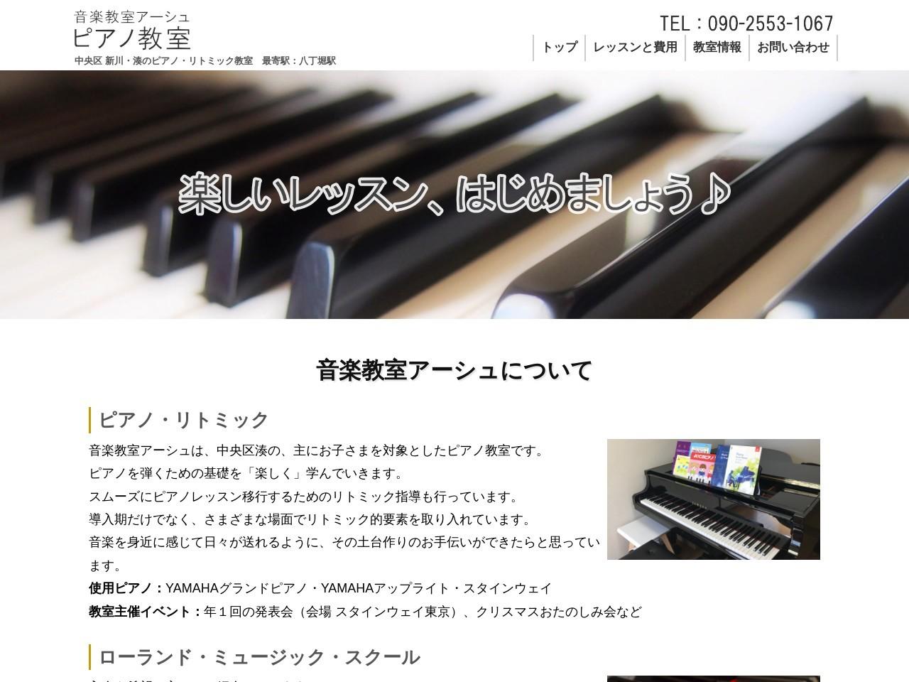 音楽教室アーシュ ピアノ・リトミック教室のサムネイル