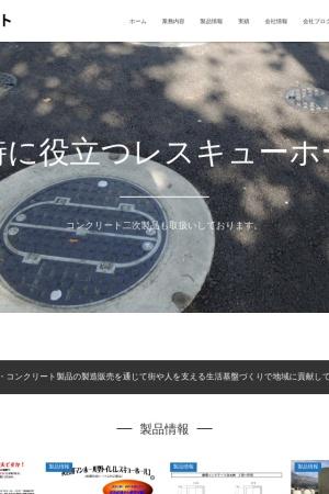 http://asahiconcrete.co.jp/