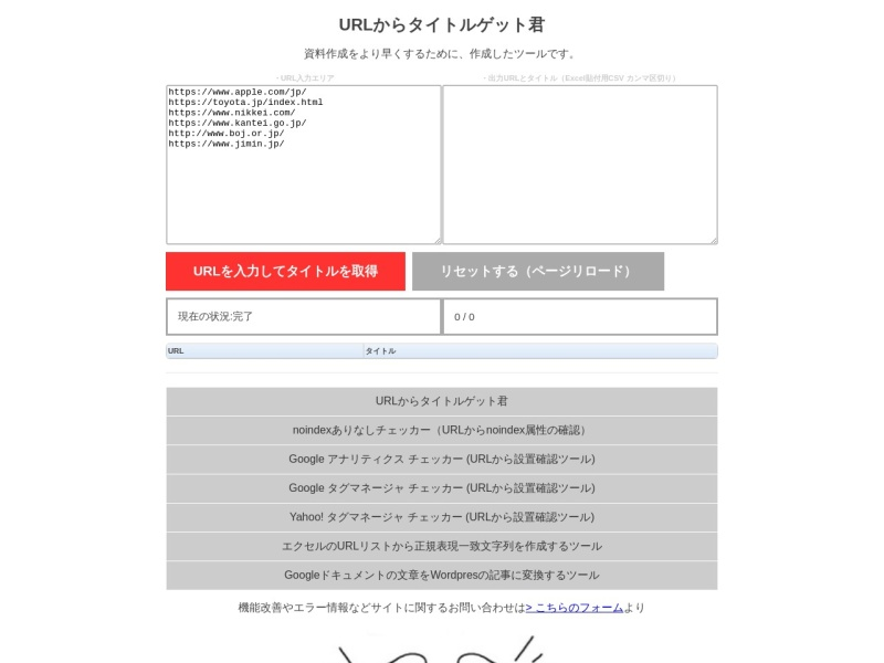 URLからタイトルゲット君 | URLを入力するとページタイトルを取得してくるインストール不要のオンラインツール