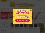 ヤフオク! – 日本最大級のネットオークションサイト