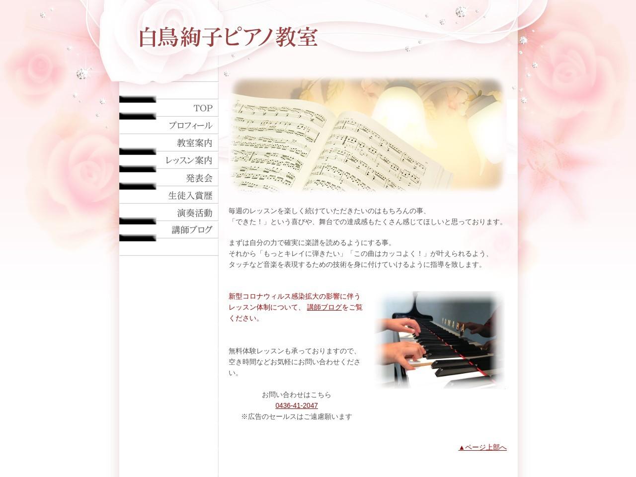 白鳥絢子ピアノ教室のサムネイル