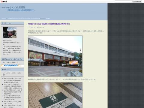 banbanさんの鉄道日記