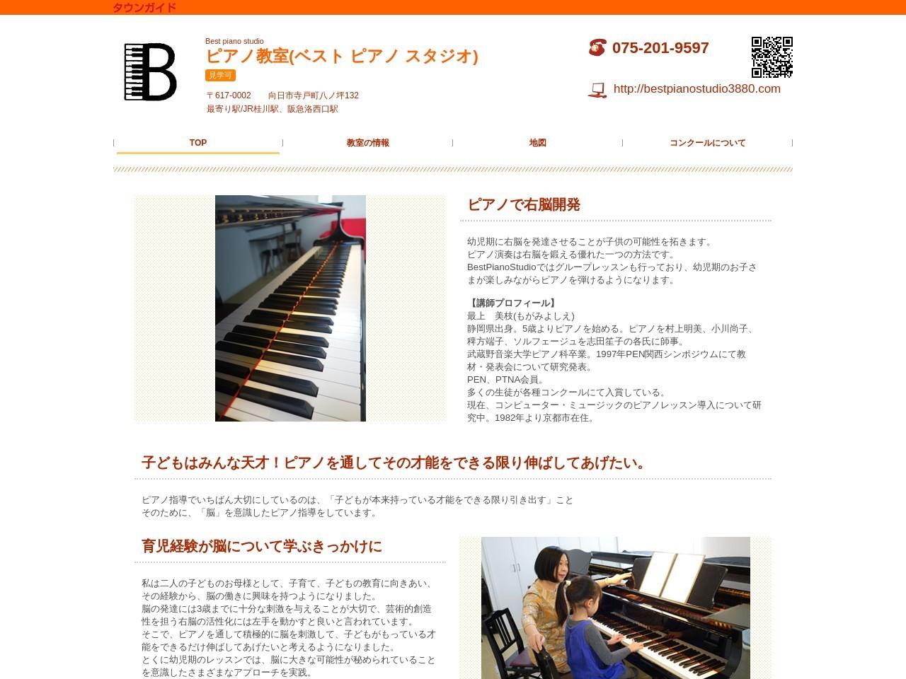 ベストピアノスタジオのサムネイル