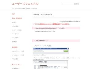 http://biz.comlog.jp/manual2/20098.html