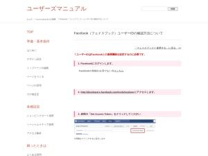 http://biz.comlog.jp/manual2/20400.html